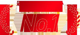 最も利用価値の高い採用支援会社No.1
